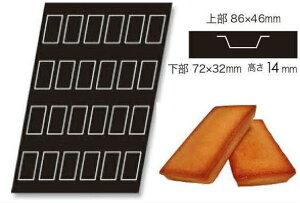 DEMARLE FLEXIPAN ドゥマール フレキシパン フィナンシェ(長方形)【1264】8.6cm×4.6cm(高さ1.4cm) 24取 業務用600×400mmフレンチサイズ