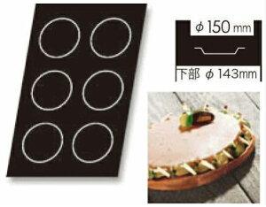 DEMARLE FLEXIPAN ドゥマール フレキシパン【1548】ロンド(円)タルト;直径15cm(高さ1.5cm) 6取 業務用600×400mmフレンチサイズ