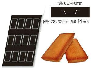 DEMARLE FLEXIPAN ドゥマール フレキシパン ミニフィナンシェ(長方形)【2264】8.6cm×4.6cm(高さ1.4cm) 12取 業務用400×300mmフレンチサイズ