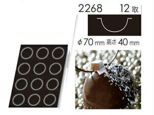DEMARLE FLEXIPAN ドゥマール フレキシパン【2268】プティフール(半球)ボンブ型;直径7cm(高4cm) 12取 業務用400×300mm天板サイズ