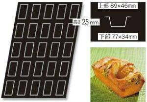 DEMARLE FLEXIPAN ドゥマール フレキシパン プティケーキ【4394】(長方形)ミニパウンド型 9cm×4.6cm(高さ2.5cm) 25取 業務用600×400mmフレンチサイズ