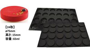 ヨーロッパサイズ シリコン型600400【SQ077】DISCO ディスコ 丸(円盤)7.5cm×H1.5cm(24個取)silikomart業務用価格