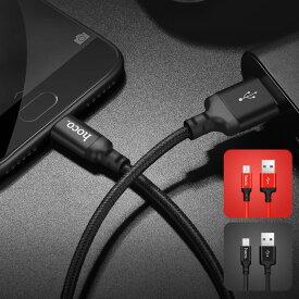 MicroUSB アンドロイド 充電ケーブル ナイロンメッシュ 充電器 高速充電 データ転送 MicroUSBケーブル 長い Xperia / Nexus / Galaxy / AQUOS コード ナイロン ロング 充電ケーブル コード 断線しにくい アンドロイド Android 頑丈