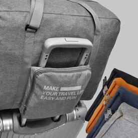 キャリーオンバッグ 折りたたみ 旅行バッグ ボストンバッグ(スーツケース対応) 大容量30リットル 防水 収納バッグ トラベル ビジネス 出張 旅行用品 折り畳み 機内持ち込み