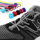 レースロック 靴ひも 結ばない ほどけない 靴紐 100cm くつひも ゴム スニーカー シューレースロック ワンタッチ 子供…