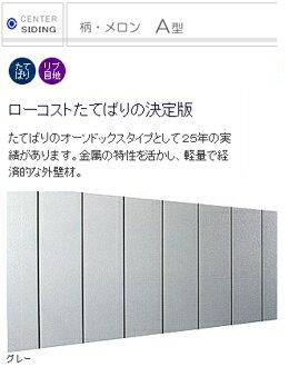 ニチハ チューオー サイディング A型10尺本体 1ケース(12枚入り)