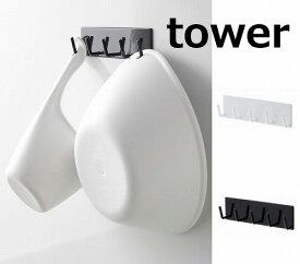 マグネットバスルームフック タワー ホワイト ブラック TOWER 3271 3272 キッチン雑貨  マグネットフック タワー 磁石 キッチンフック フック 小物掛け 吊り下げ 冷蔵庫 小物フック キッチン収納 山崎実業 YAMAZAKI