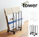 ダンボールストッカー タワー ホワイト ブラック tower 3303 3304 ダンボール ストッカー 収納 インテリア 山崎実業 …