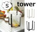 ポリ袋エコホルダーS タワー ホワイト/ブラック TOWER 6787 6788 ポリ袋エコホルダー ポリ袋 エコホルダー タワー キ…