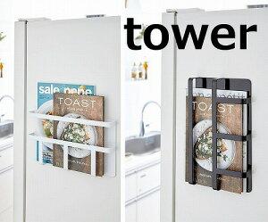 マグネット冷蔵庫サイドレシピラック ホワイト ブラック TOWER 3501 3502 ブックスタンド マグネット冷蔵庫サイドレシピラック マガジンスタンド ブックホルダー YAMAZAKI タワー ブラック 山崎実