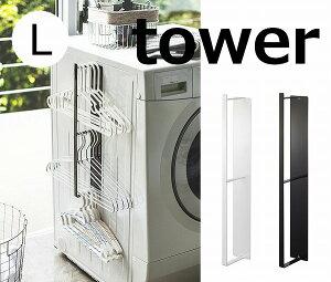 マグネット洗濯ハンガー収納ラック タワー ホワイト ブラック TOWER 3623 3624 洗濯用品 物干しハンガー 洗濯機 壁面 収納 薄型 省スペース おしゃれ タワー おしゃれ 山崎実業 YAMAZAKI