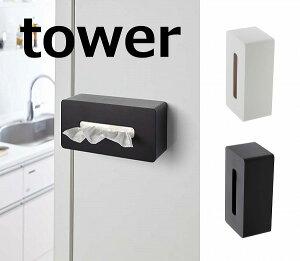 マグネット ティッシュケース タワー ホワイト ブラック TOWER 4001 4002 壁掛け ボックスティッシュケース ティッシュペーパーホルダー ティッシュケース ペーパータオルボックス ティシュカ