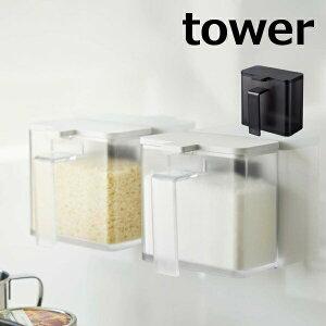 マグネット 調味料ストッカー タワー tower 磁石 ホワイト ブラック 4817 4818 山崎実業 砂糖 塩 小麦粉 片栗粉 小さじスプーン付き ( 調味料ボトル スパイスケース 調味料保存容器 調味料入れ