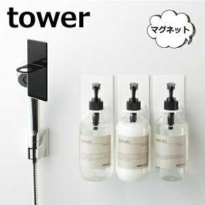 マグネット ディスペンサーホルダー タワー tower バスルーム ホワイト ブラック シャンプー コンディショナー ボディソープ 4867 4868 磁石 壁掛け 壁面 ボトル ホルダー 収納 ディスペンサー