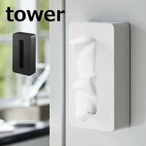 マグネット ティッシュケース コンパクト タワー ホワイト ブラック TOWER 5094 5095 壁掛け ソフト ティッシュケース ティッシュペーパーホルダー ティッシュケース ペーパータオルボックス テ
