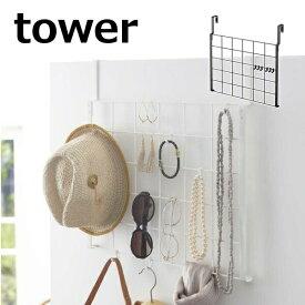 ドアハンガーメッシュパネル タワー tower ホワイト ブラック TOWER 5173 5174 ドア 扉 リビング フック 壁掛け ハンガー キッチン 収納 キッチン収納 おしゃれ 北欧 山崎実業 YAMAZAKI