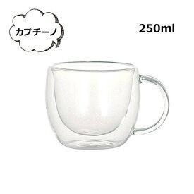 ダブル ウォール グラス カップ カプチーノ 250ml G815-967CA ダルトン DULTON DOUBLE WALL GLASS CUP CAPPUCCINO ガラス 二重構造 耐熱ガラス マグ マグカップ シンプル おしゃれ コップ