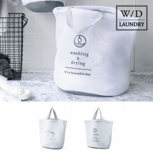 W/D ランドリーネット バッグ ブルー グレー モノトーン 洗濯 洗濯ネット 大きい ビッグ バスタオル トラベル インテリア 大型 洗濯ネット かわいい ランドリーケース 洗濯ネット 旅行用 お