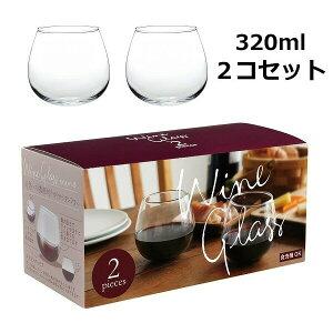 ワイングラス 2個セット スウィング 320ml 食洗器 対応 セット ワイン 果実酒 洋食器 食器 コップ グラス フリーグラス ワイングラス ギフト 贈答