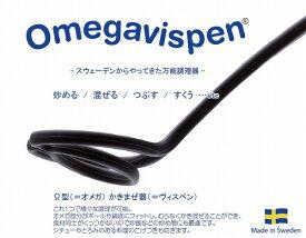 オメガヴィスペン ブラック レッド 調理器具 ターナー マルチ ターナー フライ返し/ヘラ/へら/キッチンツール