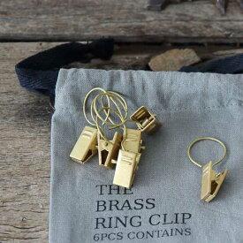 BRASS リング クリップ 6個セット ブラス Horn Please 志成販売 ハンガークリップ カーテンクリップ シルバー ゴールド アンティークゴールド 308587