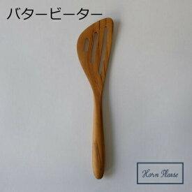 プラン バタービーター チークウッド 380524 TEAKWOOD 木 木製 Horn Please 志成販売 木製 木  大きい カトラリー 食器 カフェ キッチン キッチン用品 テーブル デザイン 380524