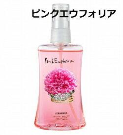 フェルナンダ フレグランスボディミスト / ピンクエウフォリア / 日本製 4571395820031 FERNANDA Fragrance Body Mist Pink Euphoria 女性 美容 コスメ 香水 フレグランス ボディミスト 【あす楽対応】