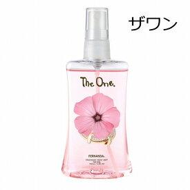 フェルナンダ フレグランスボディミスト / ザワン / 日本製 4571395825104 Fragrance Body Mist The One女性 美容 コスメ 香水 フレグランス ボディミスト