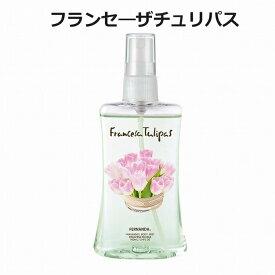 フェルナンダ フレグランスボディミスト フランセ—ザチュリパス 日本製 4571395825258 眩い光を浴びたすべての女性に捧げる香り女性 美容 コスメ 香水 フレグランス ボディミスト