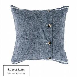 クッションカバー デュオ ブルー 45×45cm c94 リーノエリーナ Lino e Lina クッション カバー 角型 45×45cm ボタン 【送料無料】