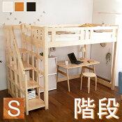 【開梱組立設置】階段付き木製ロフトベッド(シングル)Stevia-ステビア-ロフトベッド天然木階段付きすのこベッドすのこ木製ベッド子供キッズ木製シングル【OG】ベッド館