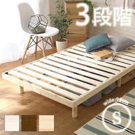 【送料無料】ベッド 3段階高さ調節 すのこ すのこベッド シングル シングルベッド すのこベット 除湿 パイン材 耐荷重200kg シンプル フレームのみ ベッドフレーム 簡単組み立て bed ヘッドレスすのこベッド シンプル【OG】