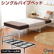 【送料無料】ベッドパイプベッドシングルスチール製アイアンベッドフレームコンパクトデザインフレームのみ【OG】ベッド館