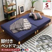 【送料無料】ベッドシングルベッド脚付きマットレスベッドローベッド分割【OG】ベッド館