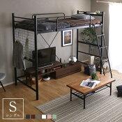 ベッドシングルベッドパイプベッドロフトベッド高さ調整可能宮・コンセント付き【OG】ベッド館