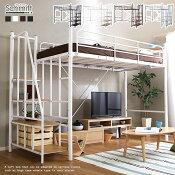 ロフトベッドロフトベット階段シングルベッド宮付き高さ調節可シングルベッドパイプベッド省スペース前階段付きロフトベッド【OG】ベッド館