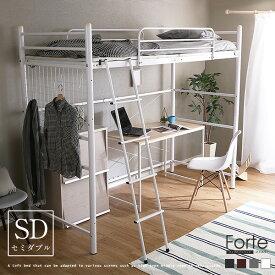 ロフトベッド パイプベッド ベッド ハイタイプ スチールベッド ロータイプ セミダブル 高さ調整可能 子供部屋【OG】 ベッド館