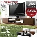 完成品TV台180cm幅 【Pista-ピスタ-】(テレビ台,ローボード) 一人暮らし 『366日保証』【OG】 ベッド館
