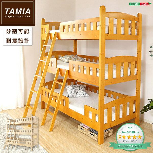 3段ベッド【Tamia-タミア-】 木製 平柱 分割 すのこ セパレート可 ロータイプ 子供部屋 子供用ベッド 耐震 コンパクト ベッド ベット【OG】【HL】 ベッド館
