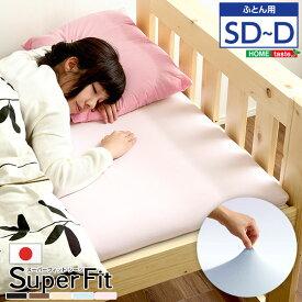 スーパーフィットシーツ|フィットタイプ(布団用)ダブルサイズ対応【OG】 ベッド館
