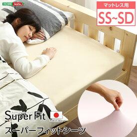スーパーフィットシーツ|ボックスタイプ(ベッド用)MFサイズ【OG】 ベッド館