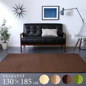 高密度フランネルマイクロファイバー・ラグマットSサイズ(130×185cm)洗えるラグマット|フラーラ【OG】 グリーン ブラウン 絨毯 モカ イエローベージュ じゅうたん マット カーペット 北欧 無地 シンプル 滑り止め ベッド館