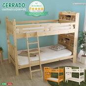 【開梱組立設置】耐震仕様のすのこ2段ベッド【CERRADO-セラード-】(ベッドすのこ2段)【OG】ベッド館