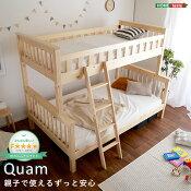 【開梱組立設置】上下でサイズが違う高級天然木パイン材使用2段ベッド(S+SD二段ベッド)Quam-クアム-二段ベッド天然木パインキッズベッド子供子供用【OG】ベッド館