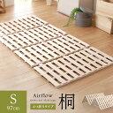 【高品質で低価格】【送料無料】すのこベッド すのこマット 4つ折り式 桐仕様 シングル 折り畳み ベッド ベット 折り…