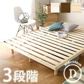 【送料無料】すのこベッド 3段階高さ調節 ベッド ダブル すのこ すのこベッド ダブルベッド すのこベット 除湿 パイン材 耐荷重200kg シンプル フレームのみ ベッドフレーム 簡単組み立て bed ヘッドレスすのこベッド シンプル【OG】