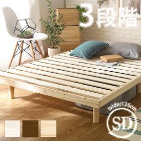 【送料無料】すのこベッド 3段階高さ調節 ベッド セミダブル すのこ すのこベッド セミダブル セミダブルベッド すのこベット パイン材 耐荷重200kg ローベッド シンプル フレーム フレームのみ ベッドフレーム 簡単組み立て【OG】