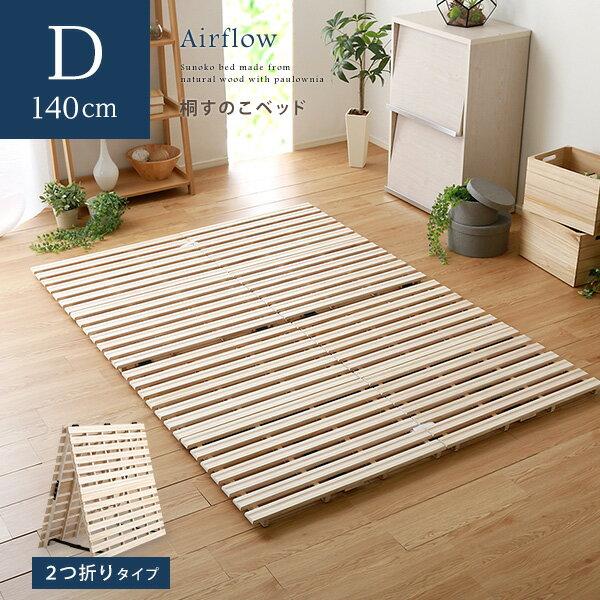 【ポイント5倍!! 2/23〜2/24限定!!】【送料無料】すのこベッド 2つ折り式 桐仕様 ダブル 【Airflow】 折り畳み ベッド 折りたたみ すのこベッド 桐 すのこ 二つ折り 木製 湿気【OG】 ベッド館
