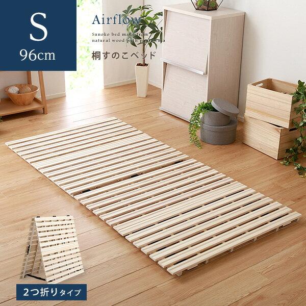 【送料無料】すのこベッド 2つ折り式 桐仕様(シングル)【Airflow】 折り畳み ベッド 折りたたみ すのこベッド 桐 すのこ 二つ折り 木製 湿気【OG】 ベッド館