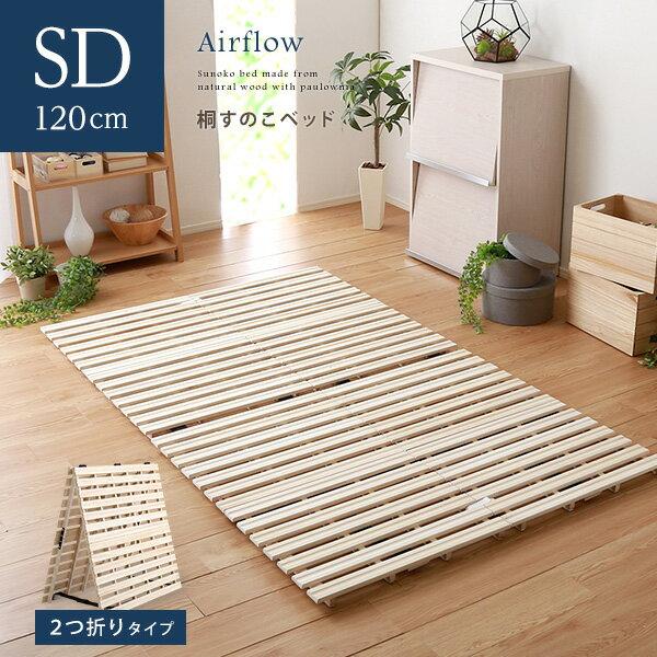 【送料無料】すのこベッド 2つ折り式 桐仕様 セミダブル 【Airflow】 折り畳み ベッド 折りたたみ すのこベッド 桐 すのこ 二つ折り 木製 湿気【OG】 ベッド館